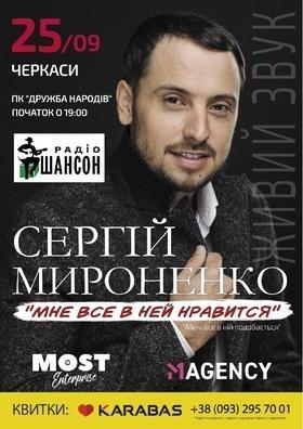 """Афиша 'Сергей Мироненко """"Мне все в ней нравится""""'"""