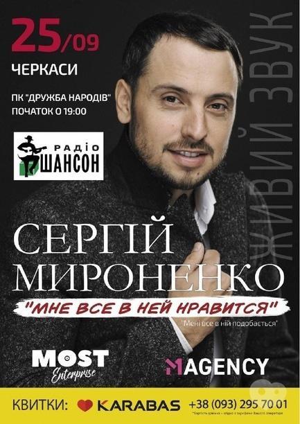 Концерт - Сергей Мироненко 'Мне все в ней нравится'