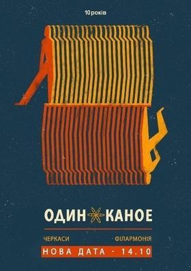 Концерт - Один в каное