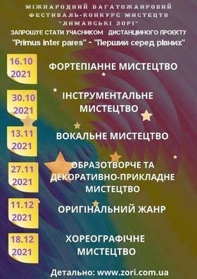 """Концерт - Фестиваль-конкурс мистецтв """"Лиманські зорі"""""""