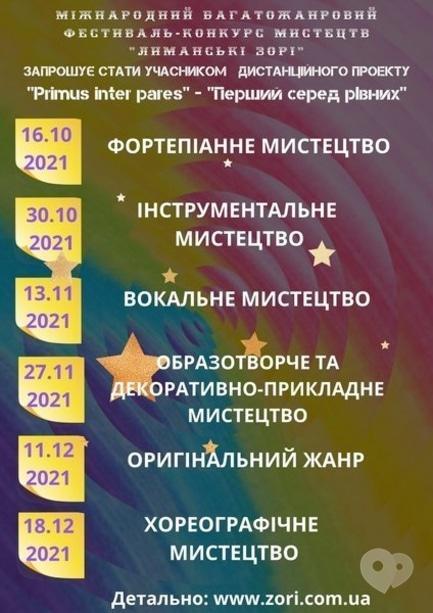 Концерт - Фестиваль-конкурс искусств 'Лиманськие зори'