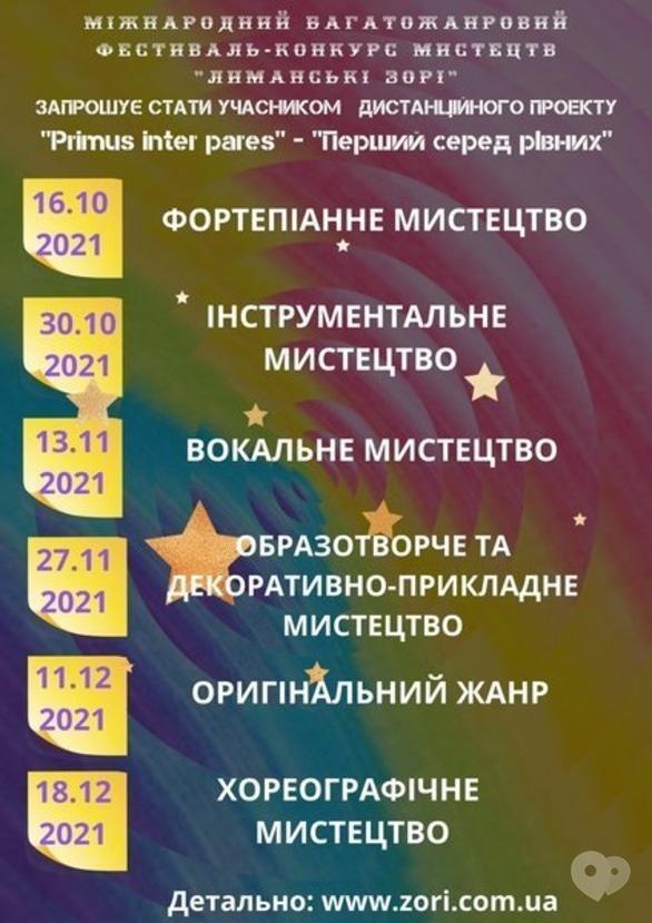 Концерт - Фестиваль-конкурс искусств 'Лиманські зорі'