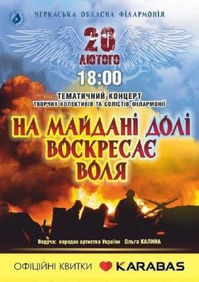 """Концерт """"На майдане судьбы воскресает воля"""""""
