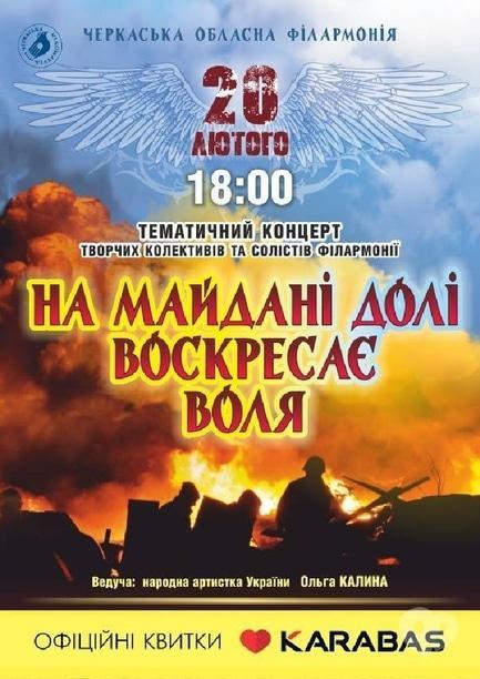 Концерт - Концерт 'На майдане судьбы воскресает воля'