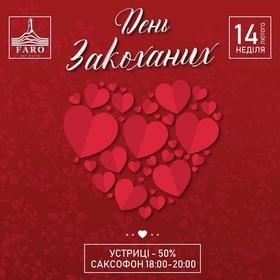 'День Св. Валентина ' - Свято кохання в 'Faro del porto'