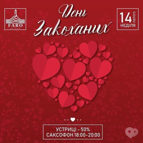 'День Св. Валентина' - Праздник любви в 'Faro del porto'