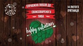 'День Св. Валентина' - Вечеринка 'Настоящая любовь к свежесвареному пиву' в пивоварня 'Oskar'
