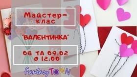 'День Св. Валентина' - Мастер-класс 'Валентинка'