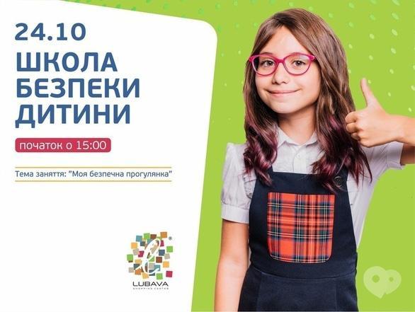 Навчання - Школа безпеки дитини 'Моя безпечна прогулянка. Що робити якщо я загубився'
