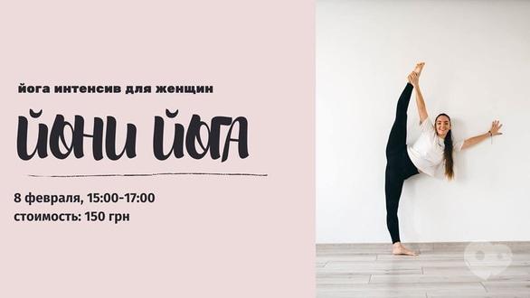 Спорт, відпочинок - Йога інтенсив для жінок 'Йоні йога'