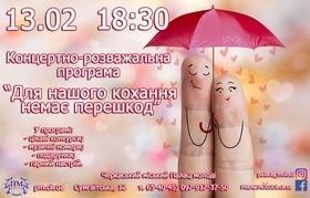 'День Св. Валентина' - Развлекательная программа 'Для нашей любви нет преград'
