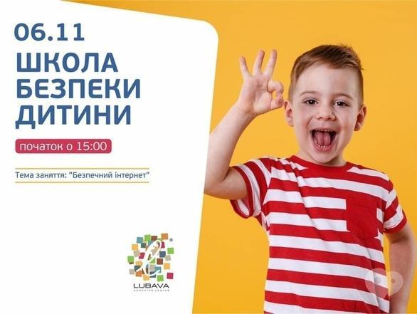 Обучение - Школа безопасности ребенка 'Безопасный интернет'