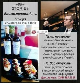 """Гастрономический ужин в """"Stories Restaurant"""""""