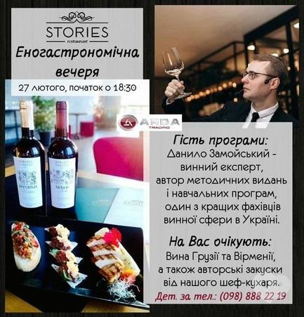 Вечеринка - Гастрономический ужин в 'Stories Restaurant'