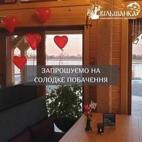 'День Св. Валентина ' - Солодке побачення в ресторані 'Вільшанка'