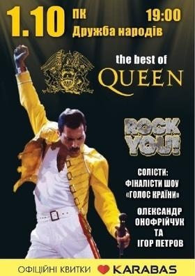"Концерт - Tribute ""QUEEN"" band ""ROCK YOU"""