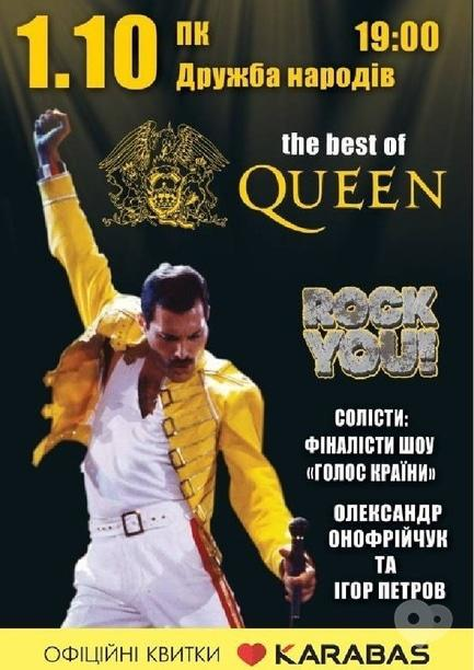 Концерт - Tribute 'QUEEN' band 'ROCK YOU'