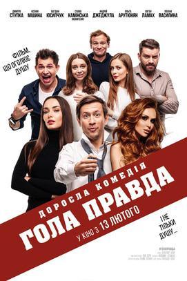 Фильм - Голая Правда