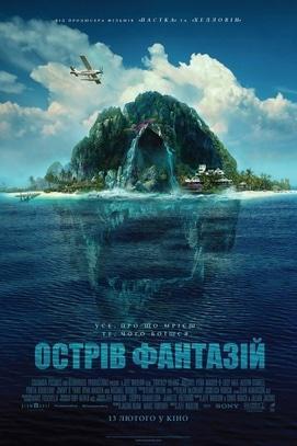 Фильм - Остров фантазий