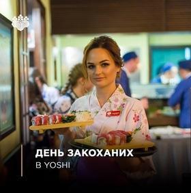 """День закоханих у ресторані """"YOSHI"""""""