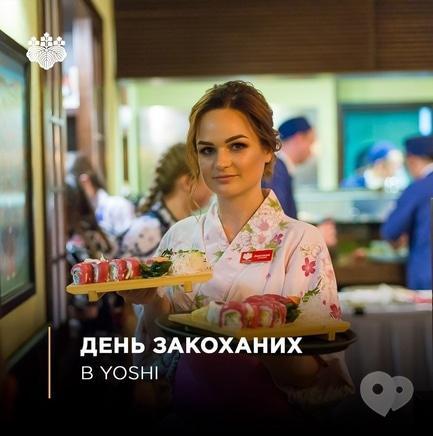 Вечеринка - День влюбленных в ресторане 'YOSHI'