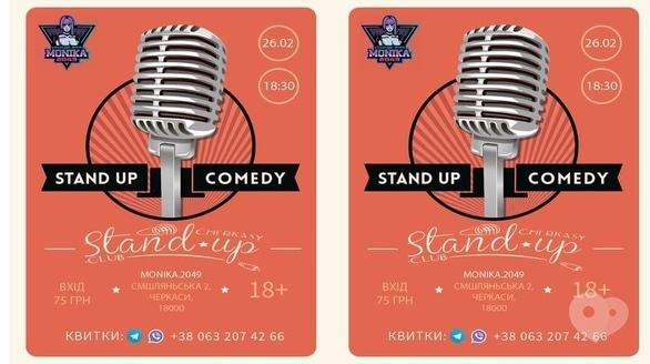 Концерт - Stand-Up в Черкассах