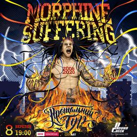 """Концерт - Прощальный тур рок-группы """"Morphine Suffering"""" в Черкассах"""