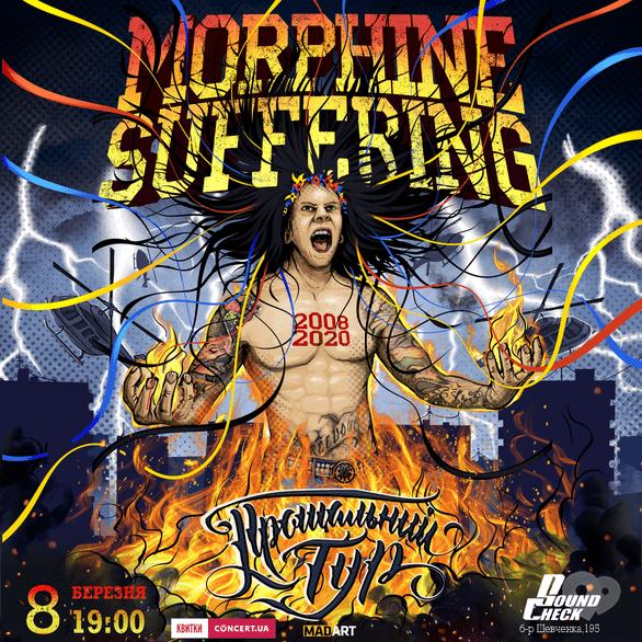 Концерт - Прощальний тур рок-гурту 'Morphine Suffering' у Черкасах