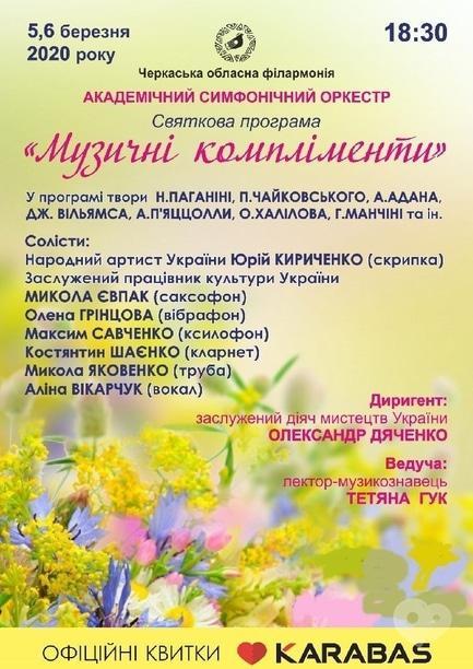 Концерт - Святкова програма 'Музичні компліменти'
