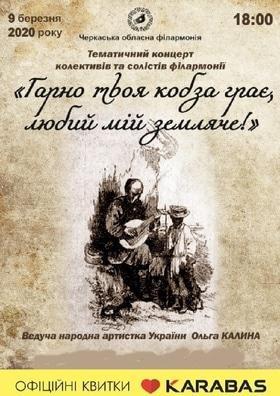 Концерт к 206-й годовщине со Дня рождения Т. Г. Шевченко