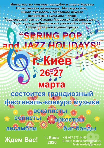 Концерт - Фестиваль музыки Spring Pop and Jazz Holidays для творческой молодежи