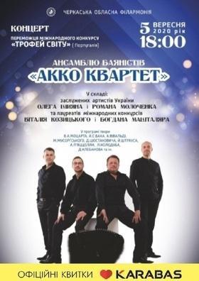 """Концерт - Концерт ансамблю баяністів """"АККО Квартет"""""""