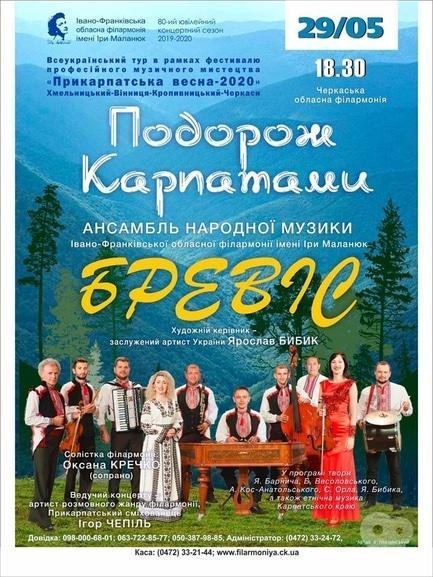 Концерт - ВИА 'Бревис'