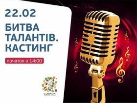 "Концерт - Кастинг ""Битва талантов. 6 сезон"""