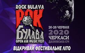 """'Фестиваль """"Рок Булава– 2020""""' - in.ck.ua"""