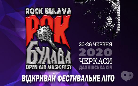 Концерт - Фестиваль 'Рок Булава– 2020'