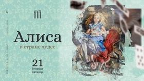 """Вечірка """"Аліса в країні чудес"""" в """"111 club"""""""