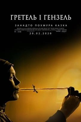 Фильм - Гретель и Гензель