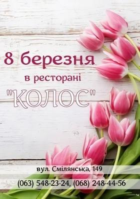 """8 березня в ресторані """"Колос"""""""