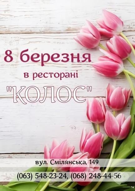 '8 марта' - 8 марта в ресторане 'Колос'