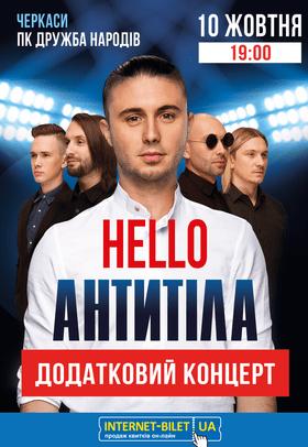 Концерт - Антитіла (додатковий концерт)
