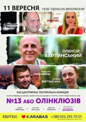 Театр - №13 или Олинклюзив