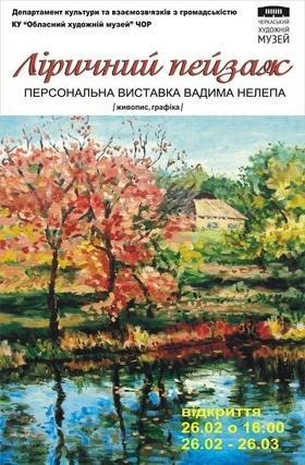 """Виставка Вадима Нелепа """"Ліричний пейзаж"""""""