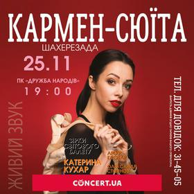"""Концерт - Балет """"Кармен-сюита"""""""
