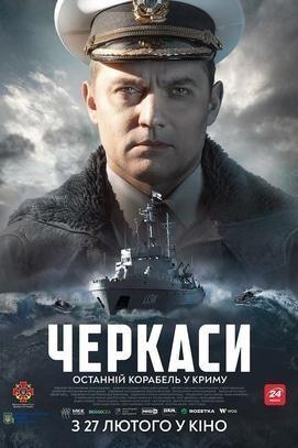 Фильм - Премьера фильма 'Черкассы' в кинотеатре 'Украина'