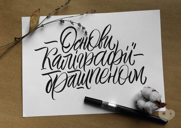 Обучение - Мастер-класс 'Класс каллиграфии'