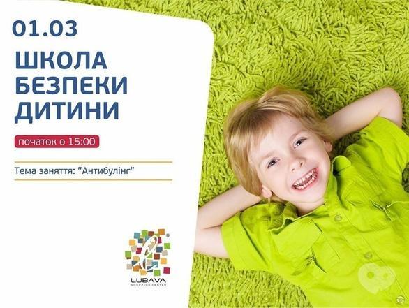 Обучение - Школа безопасности ребенка 'Антибулинг'