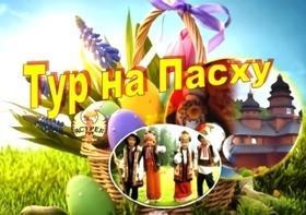 """Тур """"Закарпатская Пасха"""" от компании """"Мандрівник"""""""""""