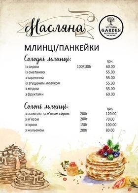 "Масляна в ресторані ""Victoria Garden"""