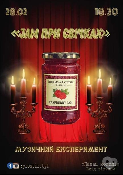 Вечеринка - Вечеринка 'Jam при свечах'
